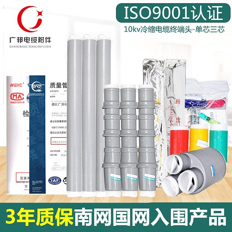 Shangxin cold shrinkable cable end 10kV three core 70-120 cold shrinkable cable accessories indoor and outdoor intermediate joint