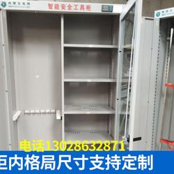 安全工具柜智能工器具柜配电室恒温柜电力工具柜接地线柜加厚帽柜
