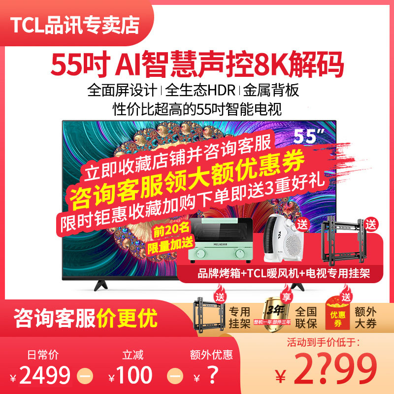 TCL ace 55l8 55 inch 8K UHD full screen flat panel TV intelligent voice control flagship store official