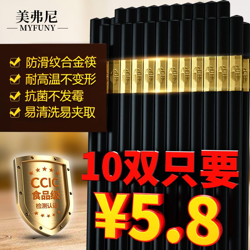 加长合金筷子高档家用10双装火锅油炸耐高温酒店快子防霉抗菌公筷