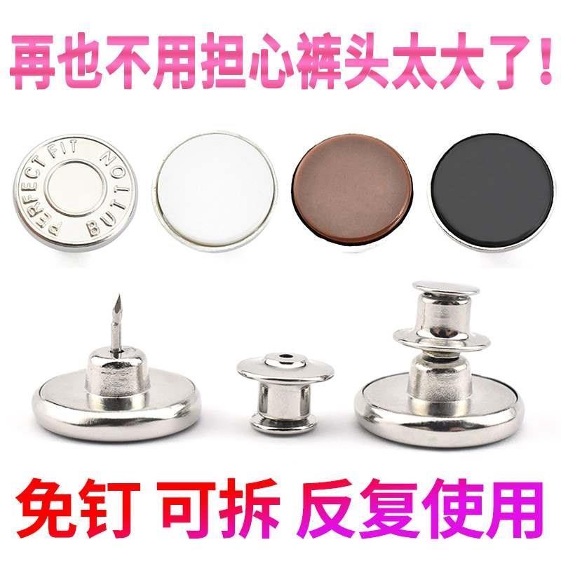 Breeches press type denim Coat Button, easy to adjust button, adjustable front button, small waistline