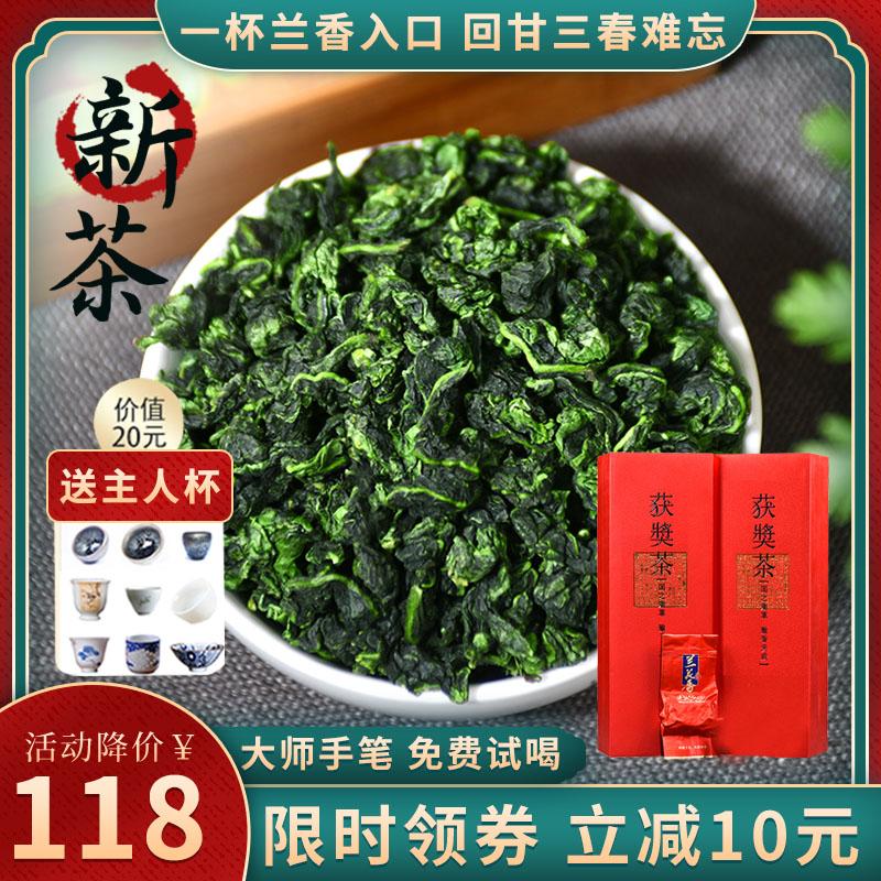 安溪乌龙茶叶2020新茶秋茶500g高档礼盒装清香型特级兰花香铁观音
