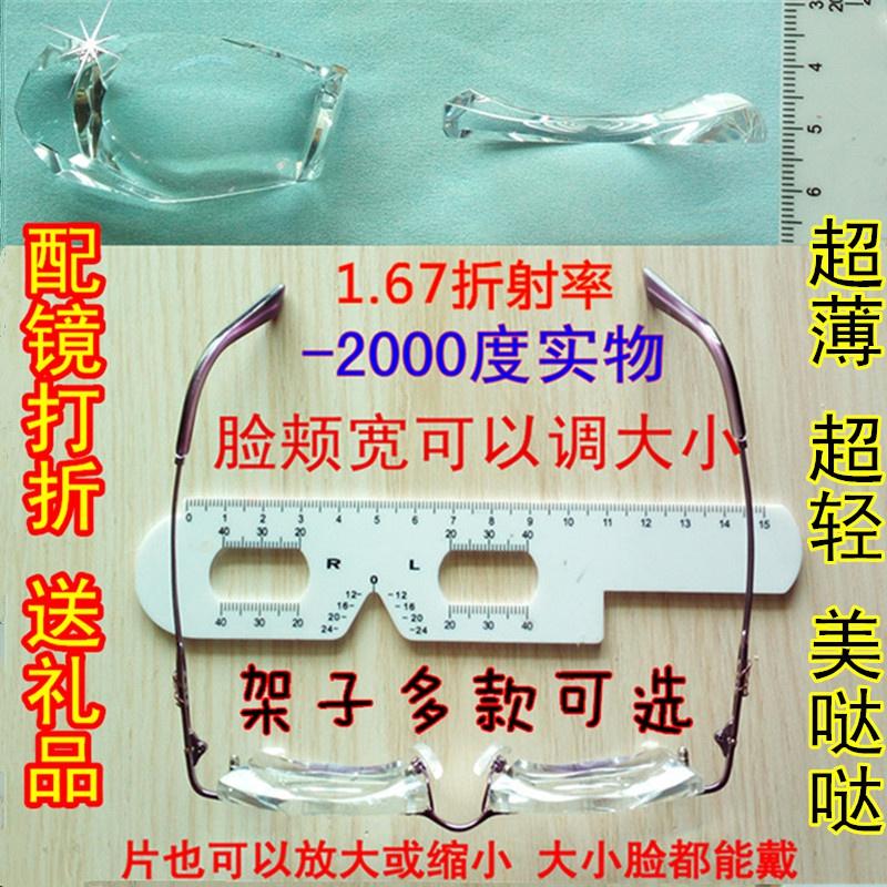 近视高度眼镜女超薄超轻多款无框架配1000/1500/2000度等光学配。