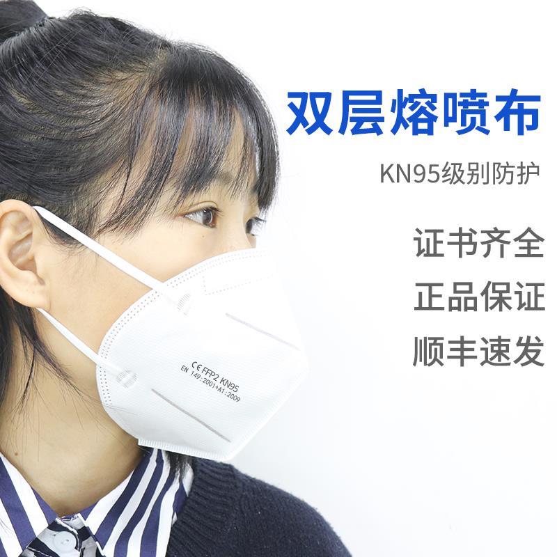 顺丰现货KN95防护口罩独立包装n95囗的罩口鼻透气O飞沫一次性包邮