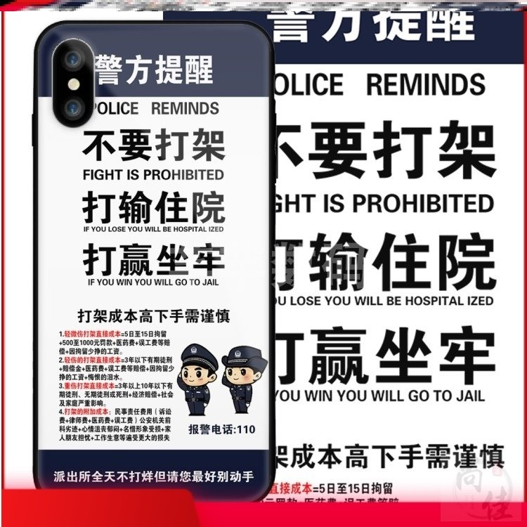 Lose inpatient trend creative personality spoof text color collision police tips remind not to fight mobile phone case cover