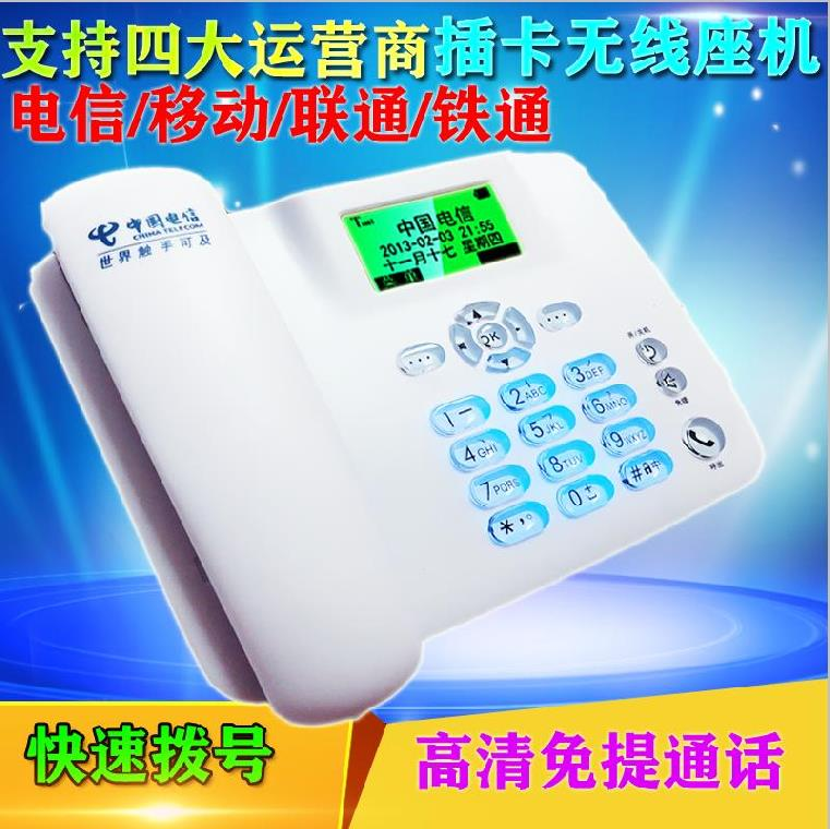 Home wireless telephone home cordless multifunctional front desk Unicom desktop mobile card operator fashion old.