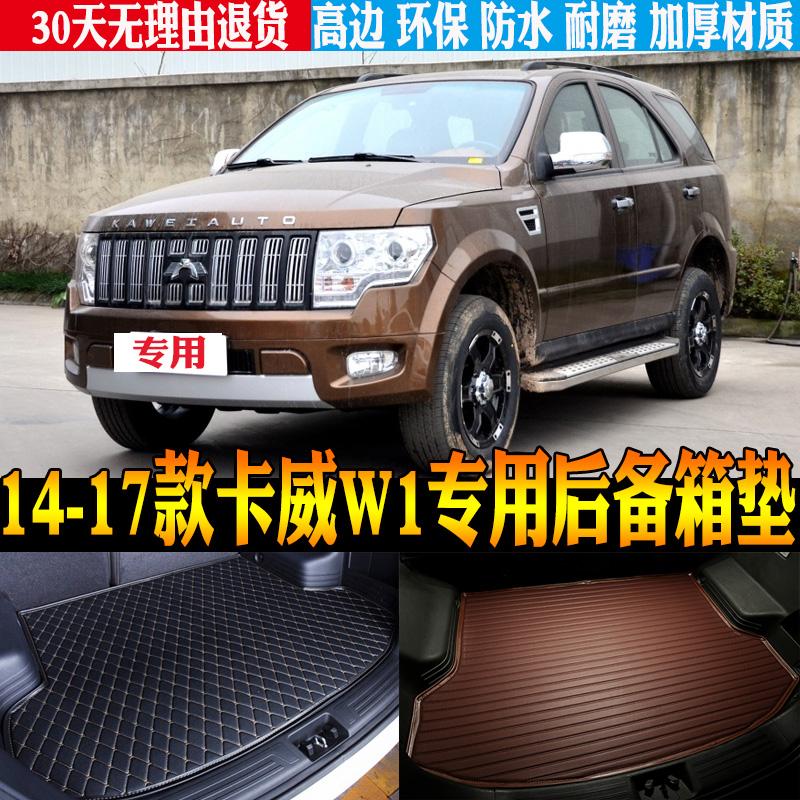 适合-2014/15/16/17款卡威W1专车专用尾箱后备行李箱垫子改装配件