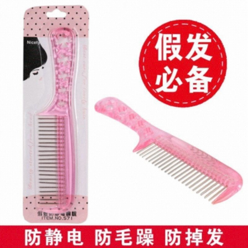 Wigs. Anti static special iron want not easy to make steel comb wig teeth fluffy I wear wig comb