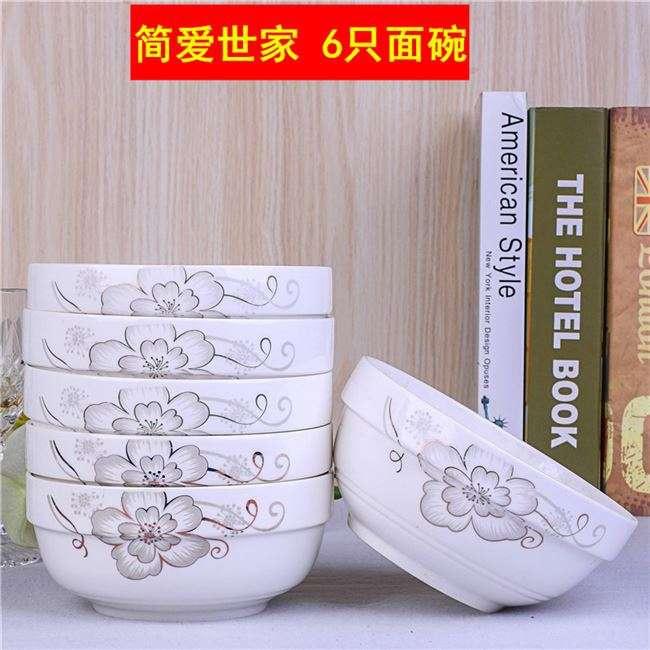 新品4/6个面碗大碗泡面碗餐具套装大号碗大汤碗陶瓷家用大饭碗微
