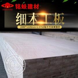 直销大芯板细木工板工程门窗套家装家具杨松杉木马六甲芯实木板材