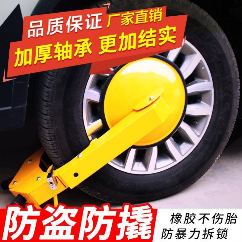 ロックマシンの小型車のタイヤロック防犯器の駐車ロックは、警報車の小型車のタイヤ四輪車を遠隔操作します。