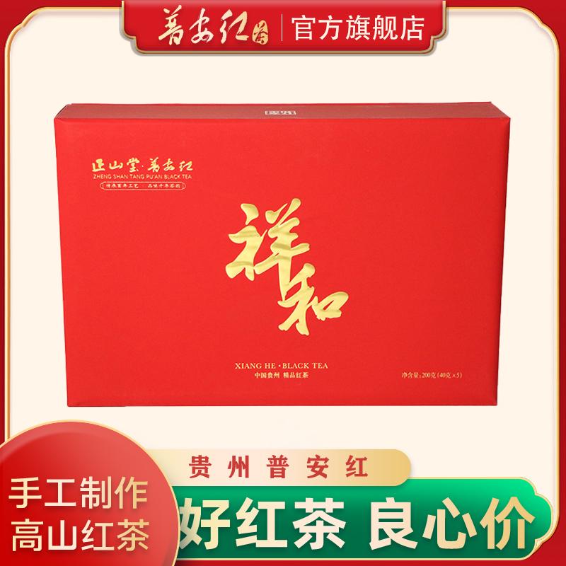 正品贵州大叶种高原普安特产红茶正山堂祥和200g礼盒2020工夫新茶