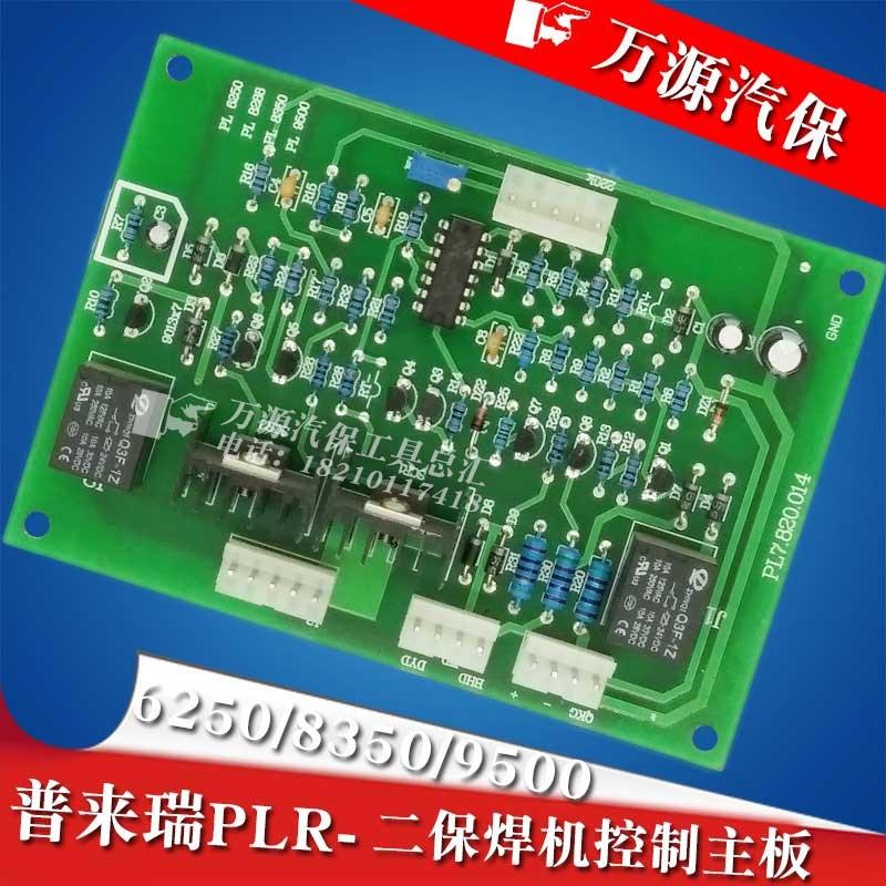 普来瑞款PLR-6250/8288/8500/9500保护焊机气保焊机控制电路主板