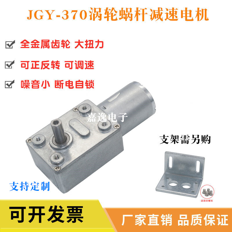 JGY370减速电机 大扭矩自锁蜗轮蜗杆6v12v24v微型调速正反转马达