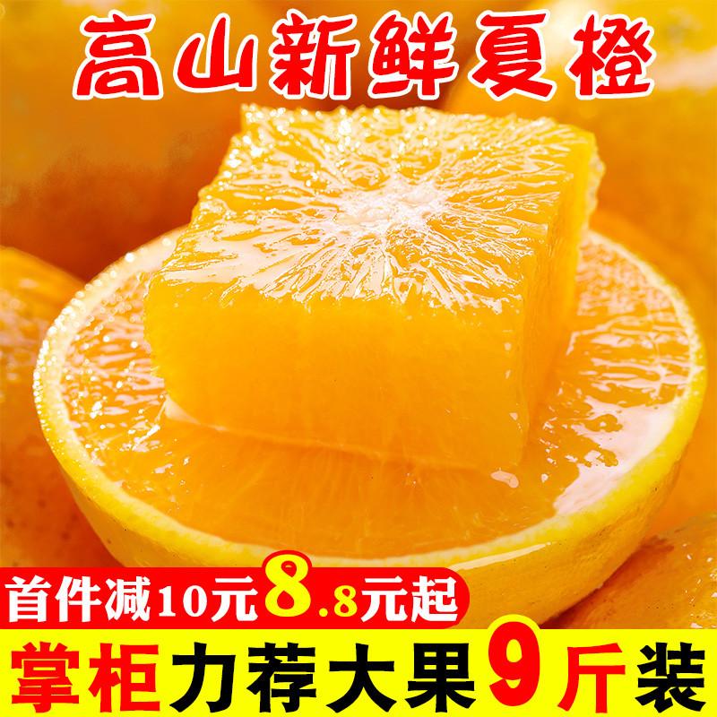 橙子新鲜夏橙9斤装当季水果整箱手剥橙脐橙孕妇大果10江西赣南