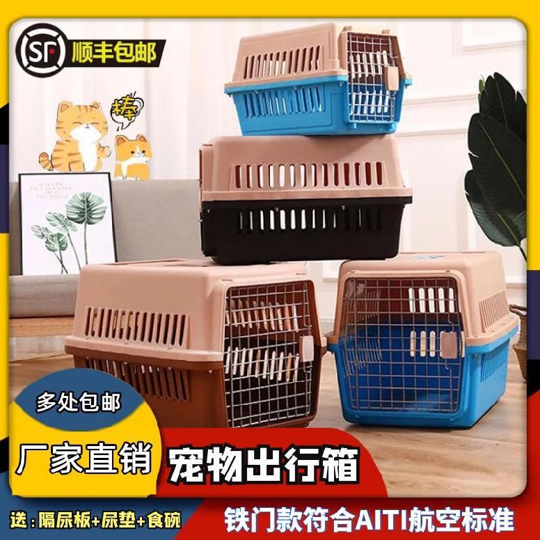 手提箱防护旅行兔子笼宠物航空箱铁窗运输箱大号猫狗外出飞机兔。