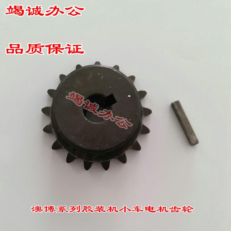 澳博600/650胶装机配件 小车电机齿轮 跑车电机外部齿轮