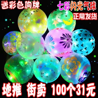 Luminous balloon luminous micro business push scan code to send small gifts cute with lights, a variety of childrens cartoon flash.