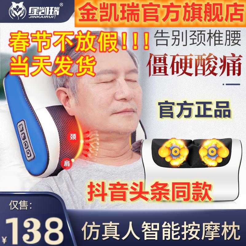 金凯瑞颈椎按摩器多功能仿真人按摩枕家用推拿热敷枕颈肩颈部腰部
