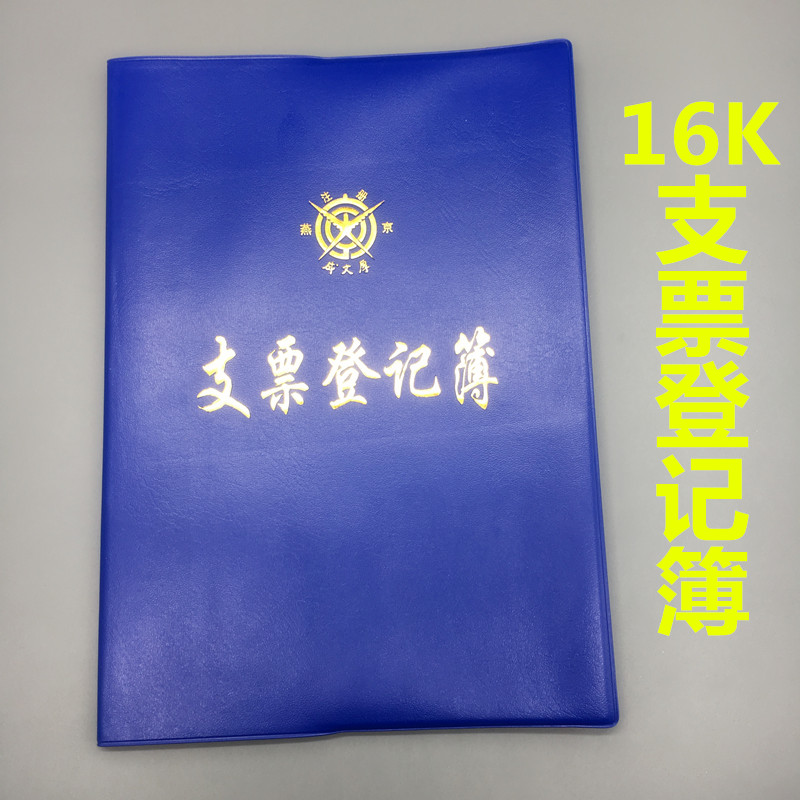 China register of 16 financial cheques register of general cheques register of 16K cheques