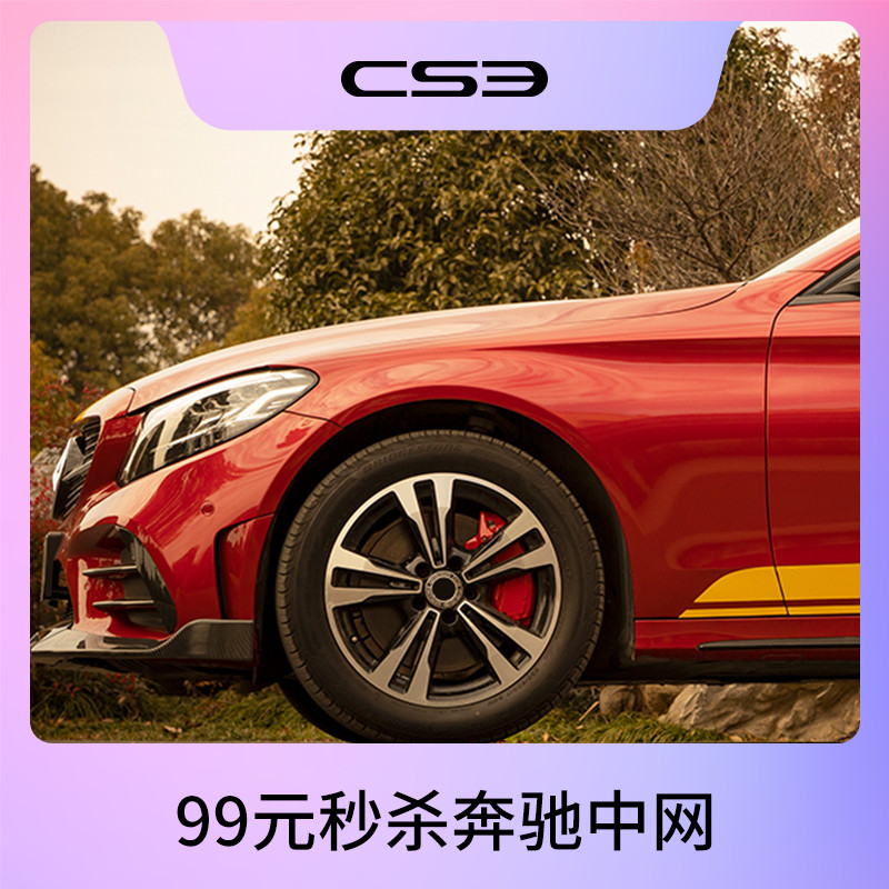 CSE car speed change to Benz C-class E-class brake caliper cover change to AMG C200 e200l caliper change to color