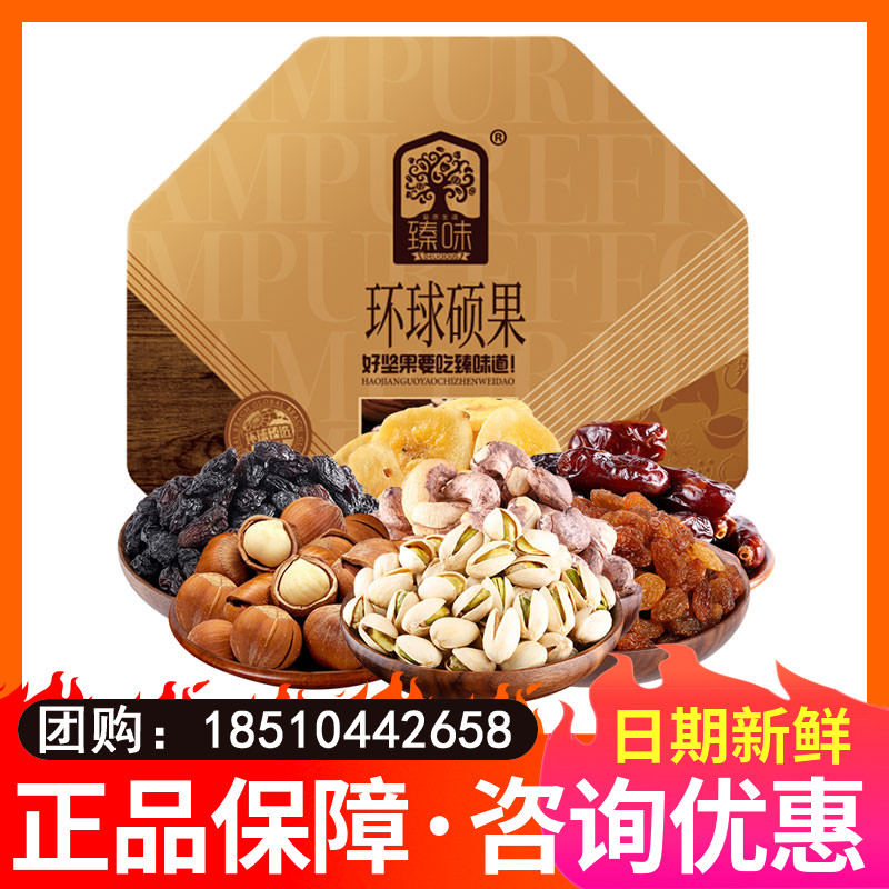 Zhenwei imported nut gift box 920g global fruit dry fruit snack specialty combination gift package company group purchase