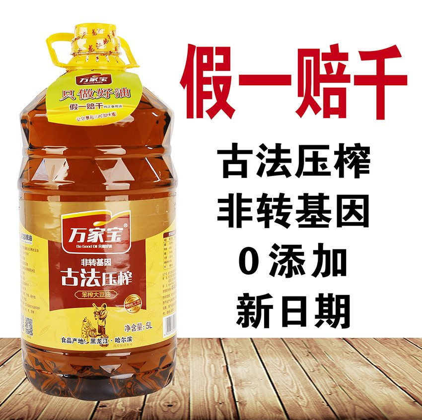 Northeast soybean oil non transgenic pure press old soybean oil 5L household