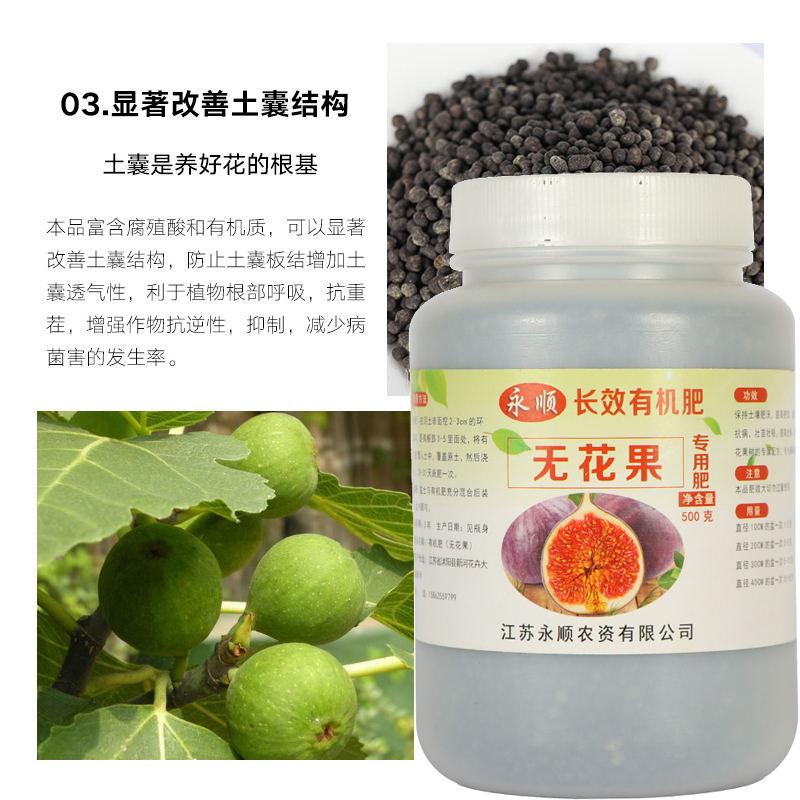 无花果葡萄葡萄树土复合巨峰肥果树j有机合肥肥料专用果有花果营