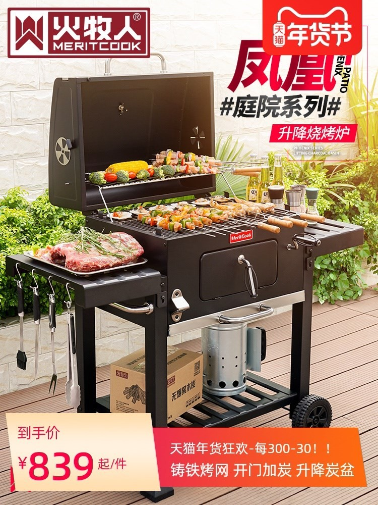 Barbecue rack family charcoal villa courtyard barbecue oven outdoor large American local tyrant bboq with more than 5 people