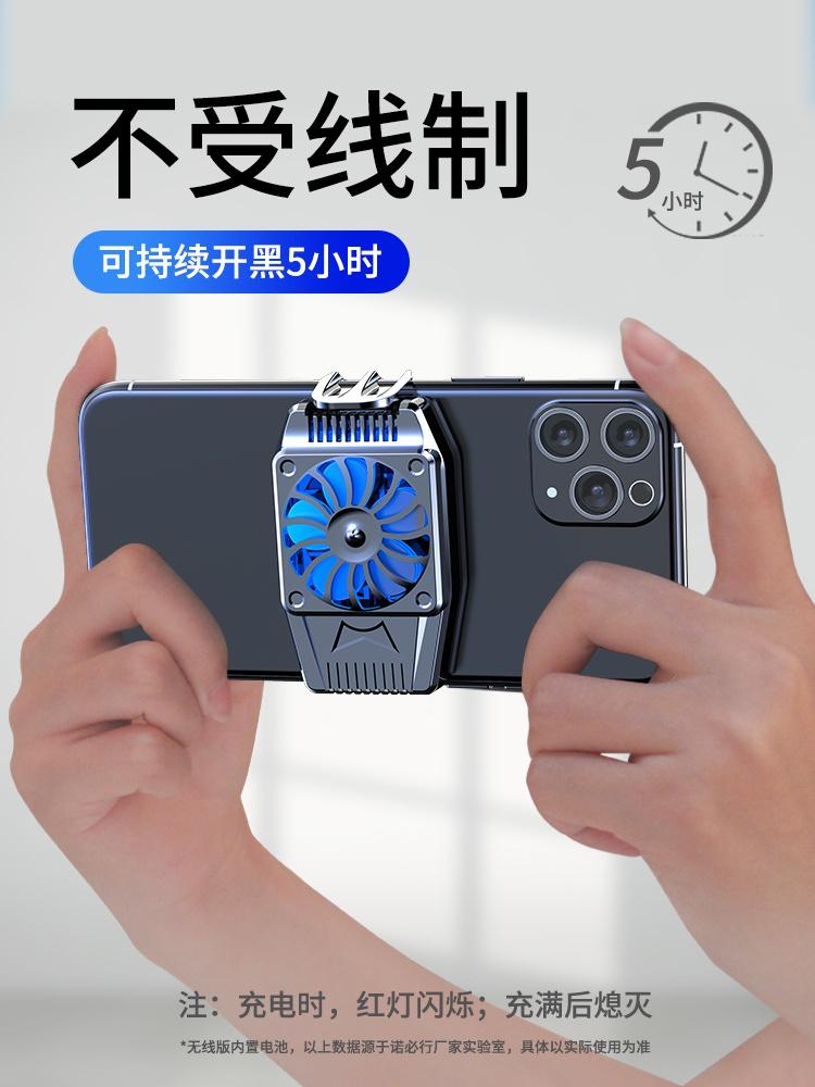 手机散热器降温神器游戏半导体制冷器贴片水冷却静音背夹x冷却8液