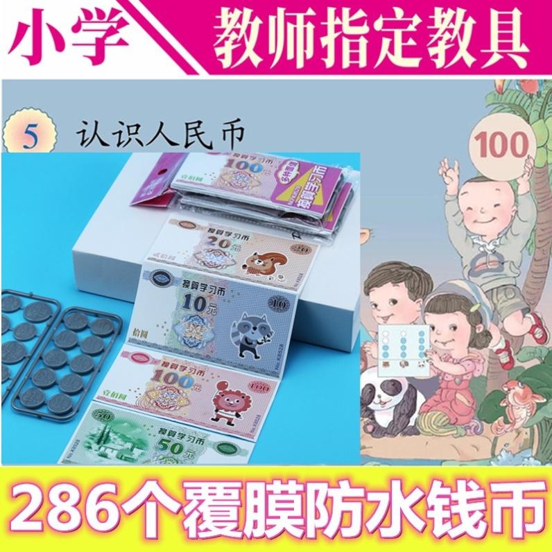 Китайские деньги Артикул 645831597359