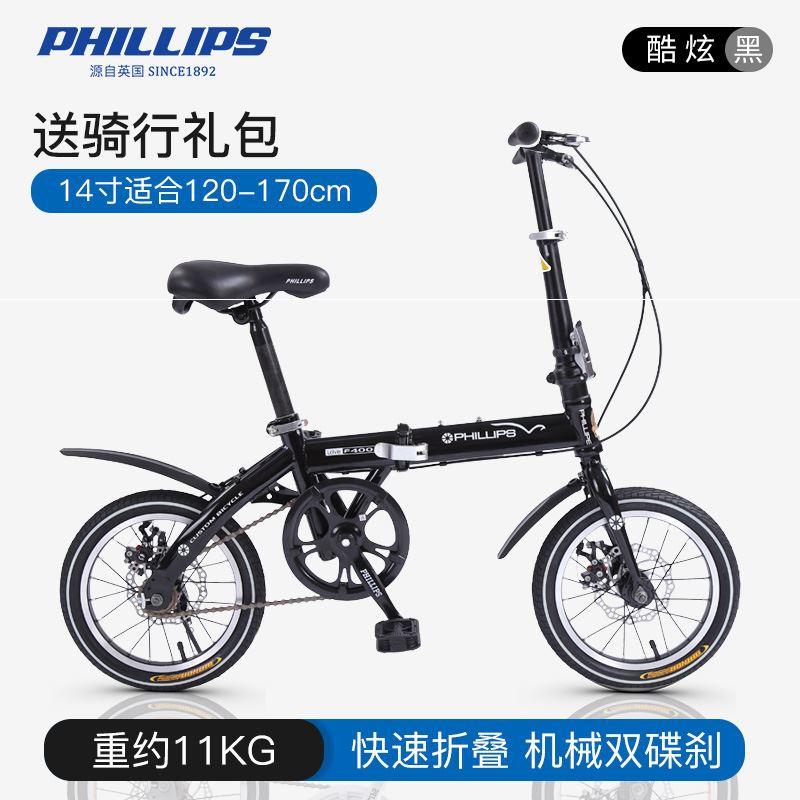 菲利普折叠男变速成年女式自行车