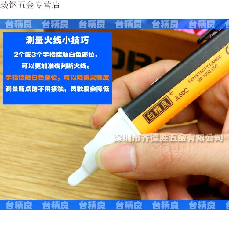 断点墙壁测试电线断路笔测电静电探测器笔电路检测感应工具高精度