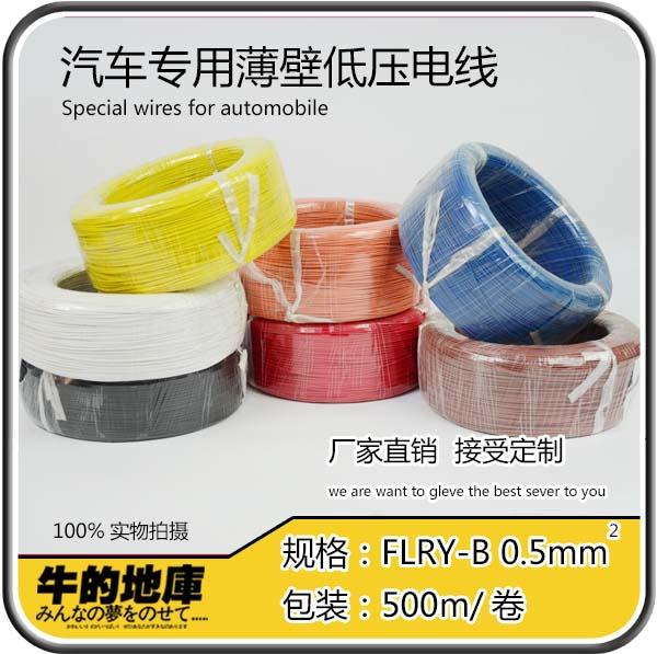 牛的地库汽车专用德标薄皮低压耐高温电线厂家直销FLRY-B0.5mm2。
