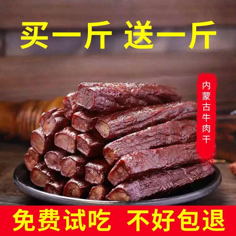 内蒙古风干五香手撕牦牛肉牛肉干