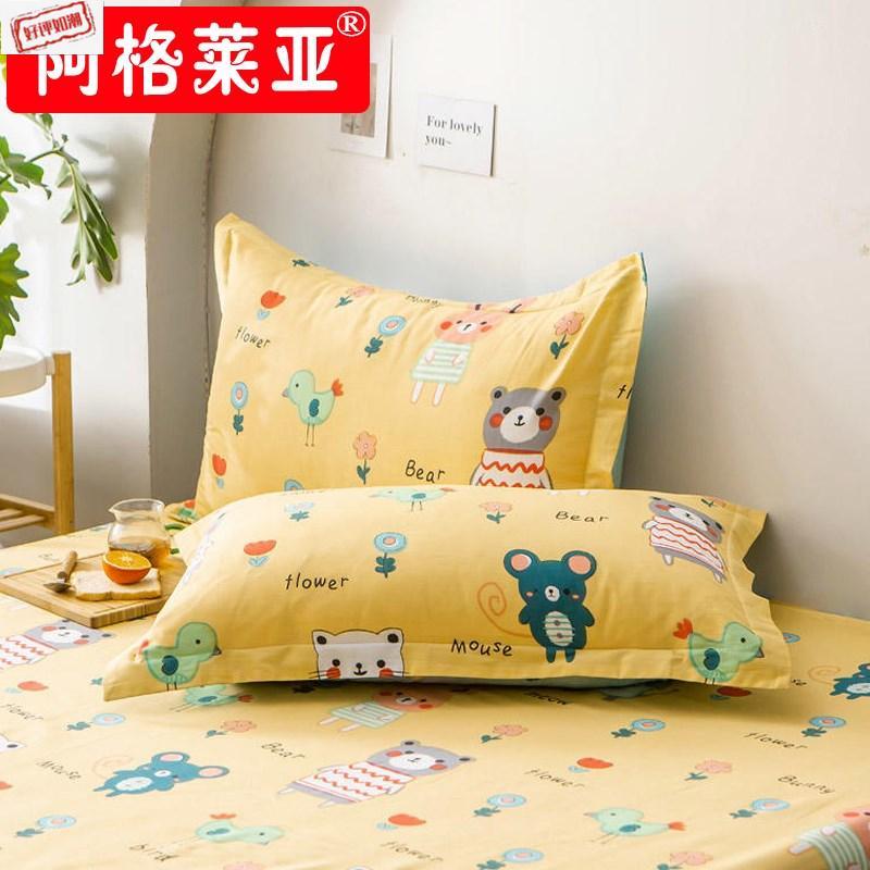 。阿格莱亚全棉枕套一对装纯棉加厚枕头套单人学生宿舍枕芯套装