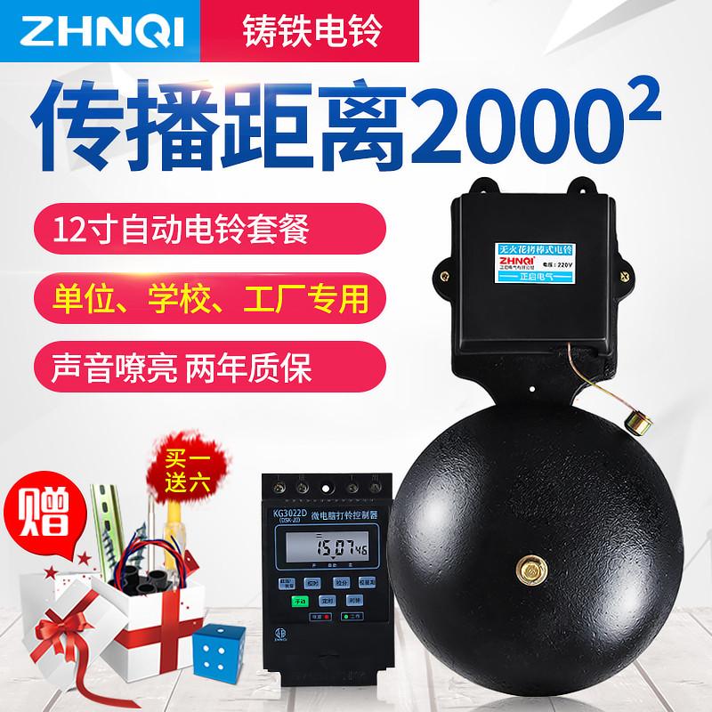202112寸学校5电铃自动打铃器工厂车间上下班220v无线电铃控制器