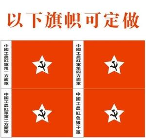 新品4号中国工农红军旗帜表演道具八一军旗红军党旗娘子军旗