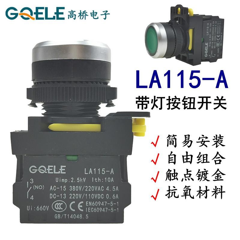 浙江LA115-A带灯自锁复位点动按钮开关启动按钮LA115-A2-11D