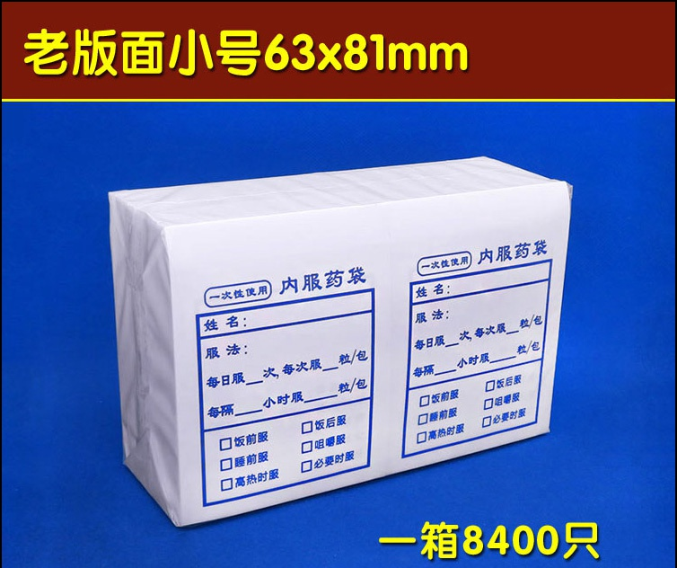 The new version of small paper bag of Western medicine was taken orally in the pharmacy.