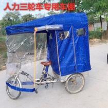脚蹬三轮车雨棚车棚遮阳篷人力三轮车车棚全封闭加厚老年三轮车棚