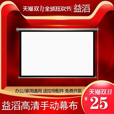 益滔家用高清壁挂幕布简易投影仪幕布手动拉帘式幕布100/120/1。