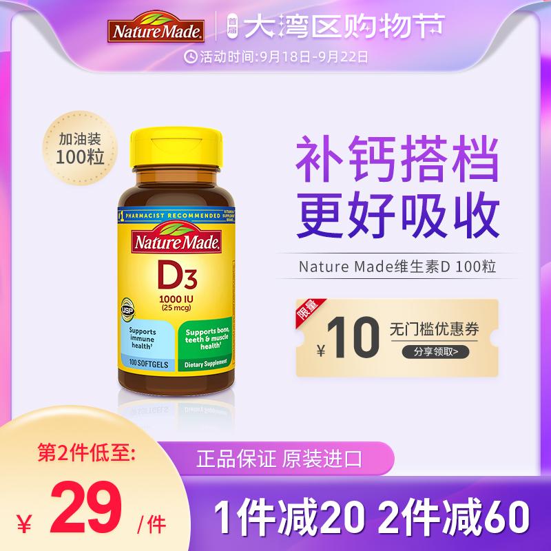 美国Nature Made维生素D3成人补钙帮助促吸收vd3维他命D免疫100粒