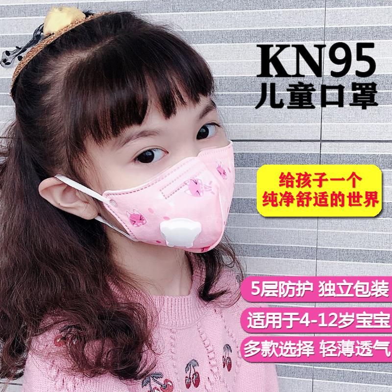 儿童n95口鼻罩带呼吸阀透气kn95囗罩卡通男童女童小孩防病菌专。