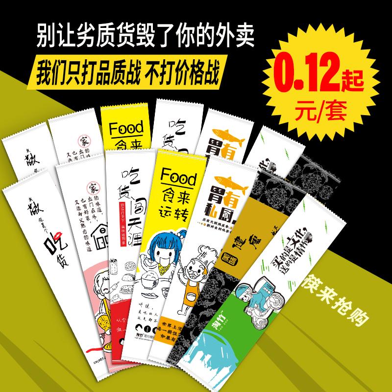 一次性筷子四件套外卖打包餐具三件套竹筷勺子纸巾四合一套装商用