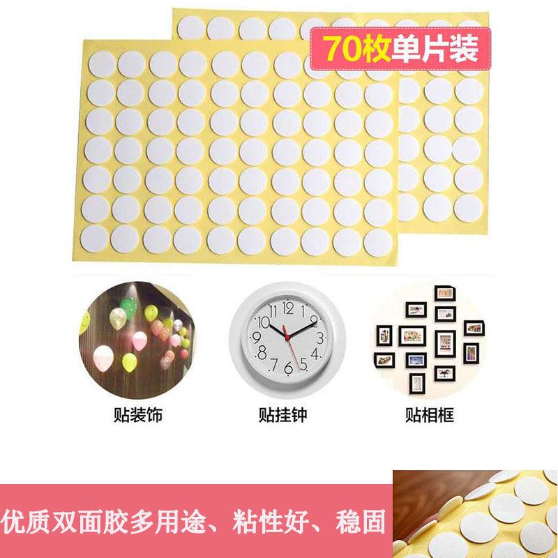 70枚创意圆形无痕双面胶超粘加厚两面固定海绵胶片贴墙泡沫胶
