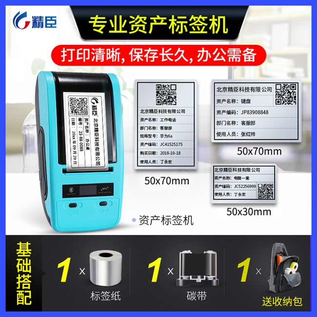 Portable printer asset b50w fixed management system office equipment inventory handheld dumb silver paper label.