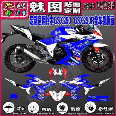 适用铃木gsx250gsx250r改装摩托车机车贴纸贴花贴画版画整车定。