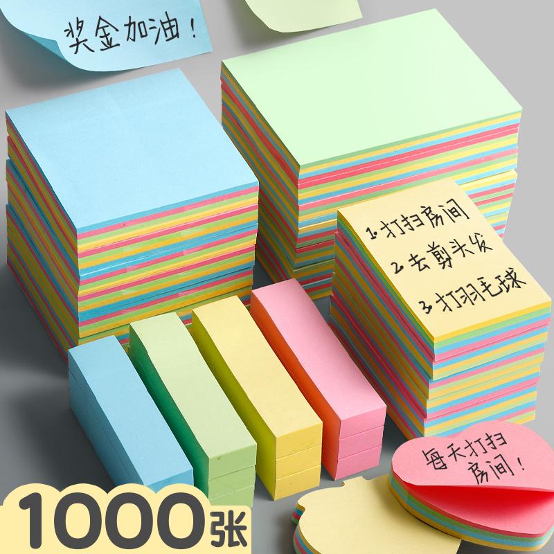 1000张标签贴纸手写可粘贴可爱便签纸写字贴小标签记号提示标记。