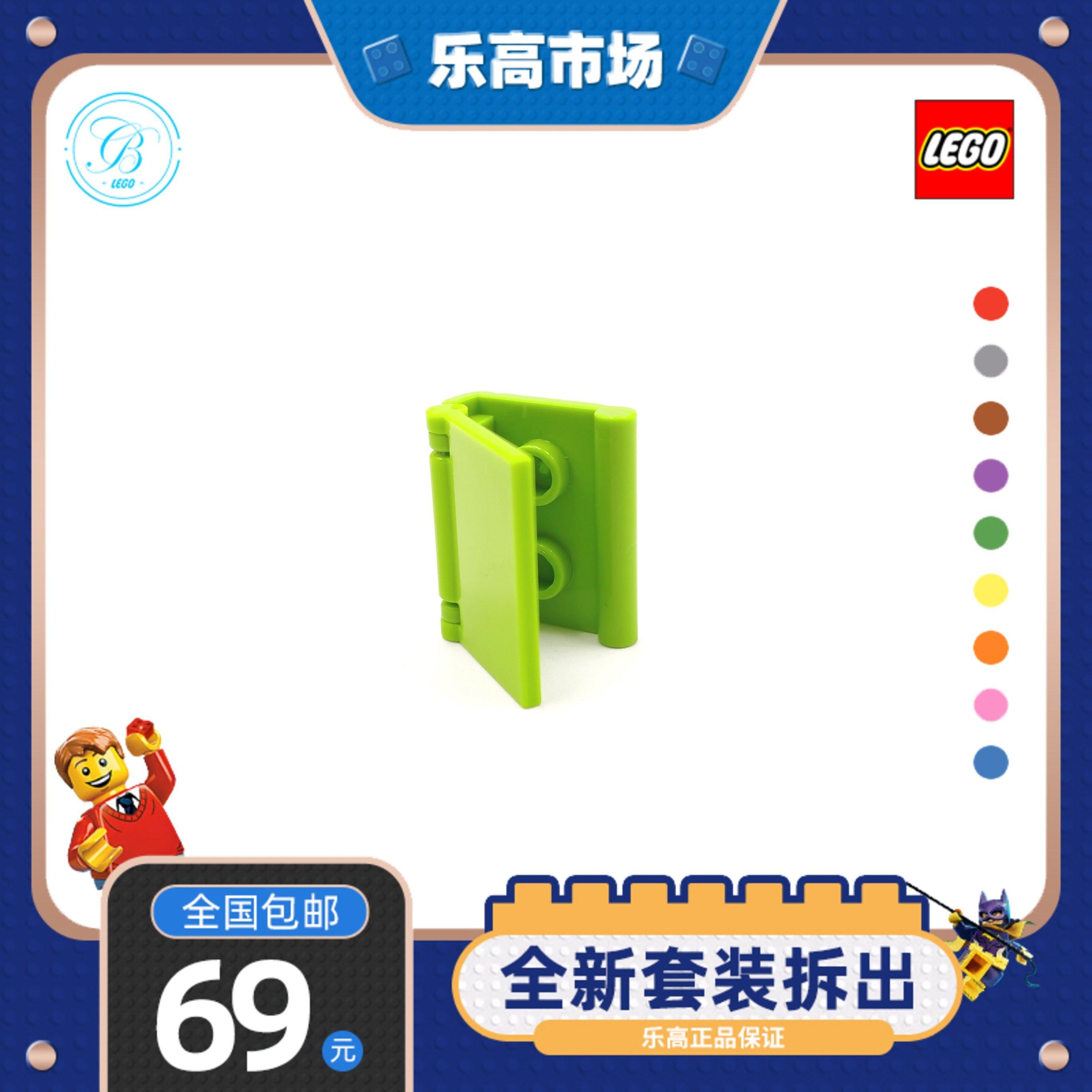 LEGO乐高 哈利波特书籍 24324 24093 #119浅绿色6258352 6258353